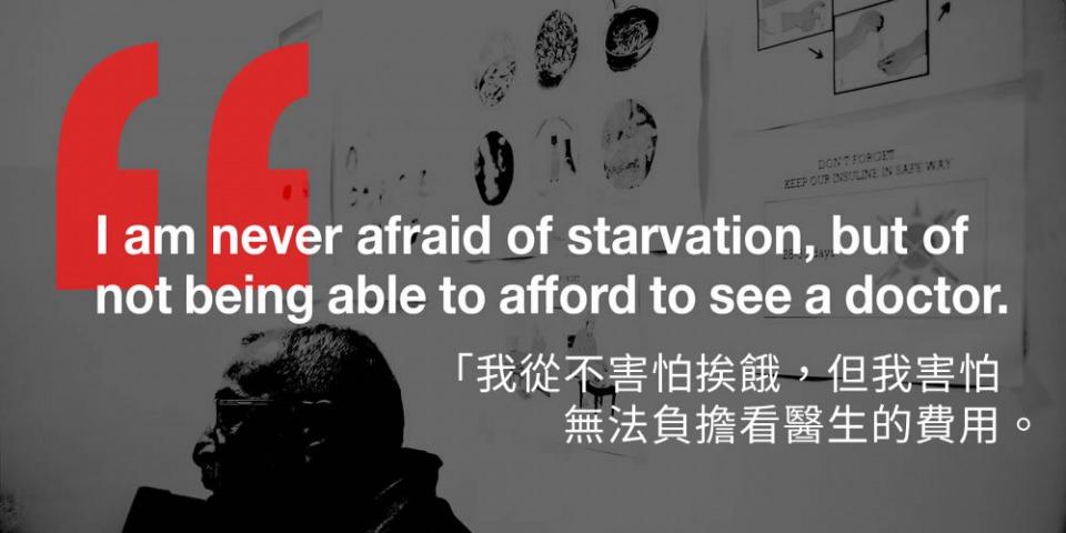 我從不害怕挨餓,但我害怕無法負擔看醫生的費用。