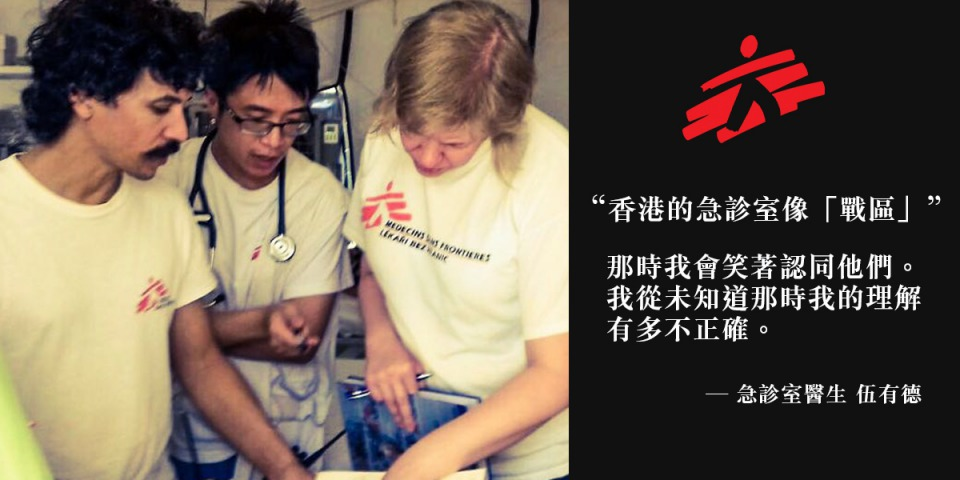 伍有德醫生(中)在哈曼阿里爾與兩名無國界醫生國際救援人員一同工作。© Peter Ng