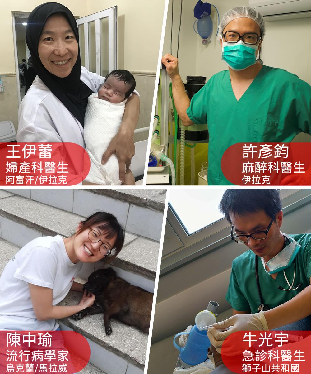 2019年MSF台灣救援人員